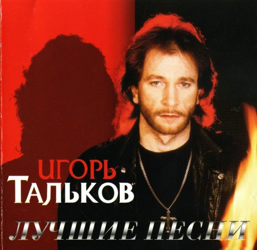 Тальков Игорь - Лучшие песни 1996