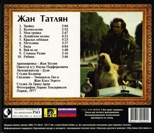 Татлян Жан - Русские песни 1977