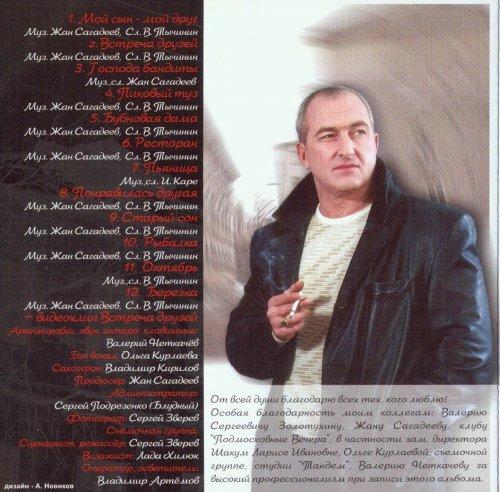 Тычинин Владимир - Мой сын - мой друг 2003