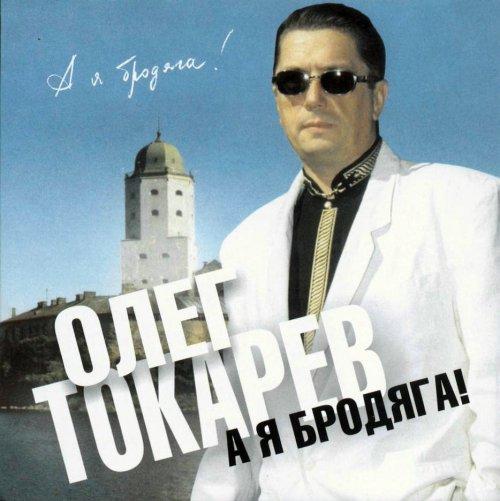 Токарев Олег - А я бродяга 2002