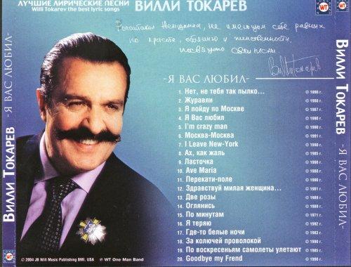 Токарев Вилли - Я Вас любил 2004