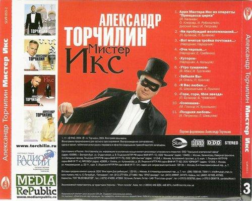 Торчилин Александр - Мистер Икс 2004