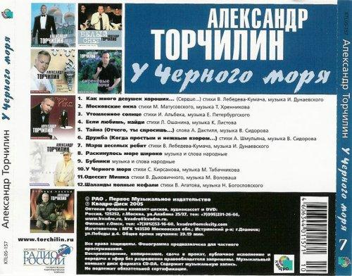 Торчилин Александр - У Черного моря 2005