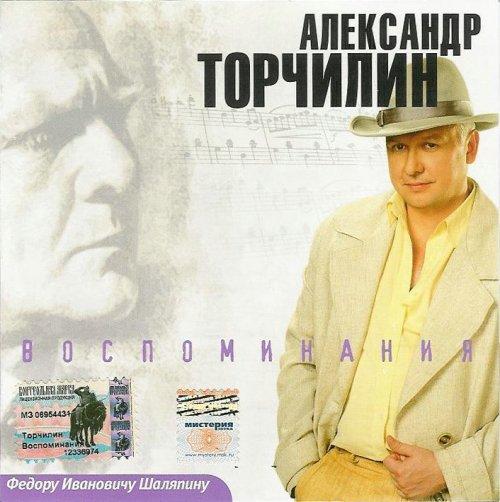 Торчилин Александр - Воспоминания 2004