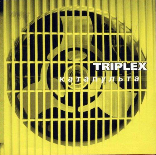 Триплекс - Катапульта (1997)