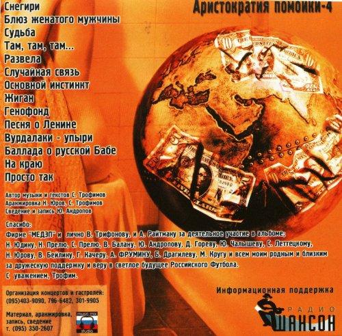 Трофимов Сергей - Аристократия помойки 4 (2001)