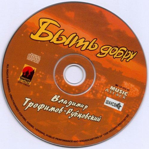 Трофимов-Рубцовский Владимир - Быть добру 2002