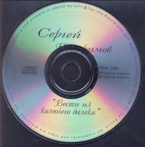 Трофимов Сергей - Вести из колючего далека 1998