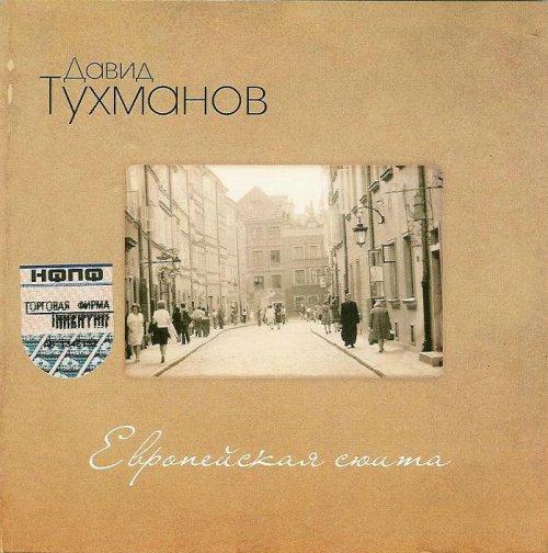Тухманов Давид - Европейская сюита 2004