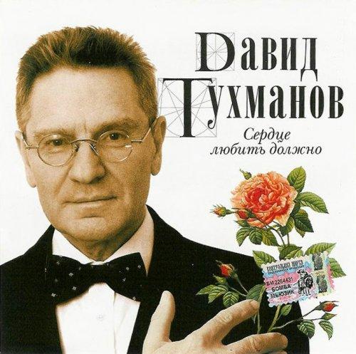 Тухманов Давид - Сердце любить должно 2005