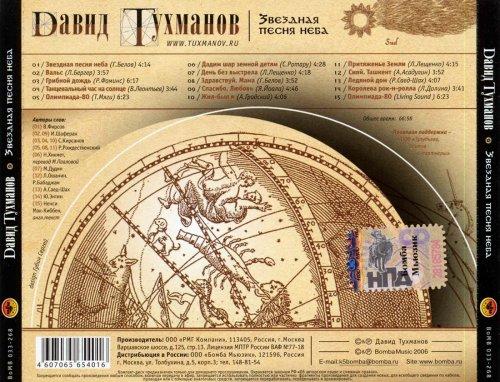 Тухманов Давид - Звездная песня неба 2006