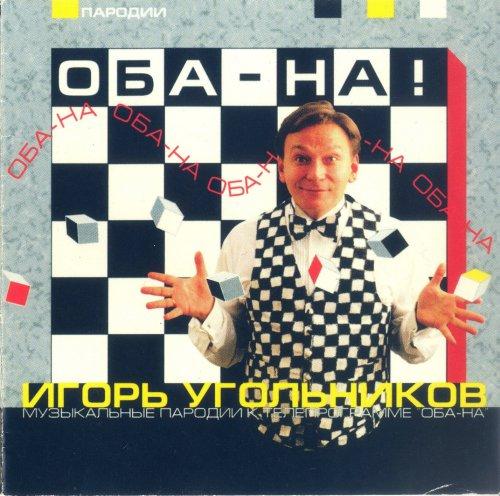Угольник Игорь - Оба-на 1996