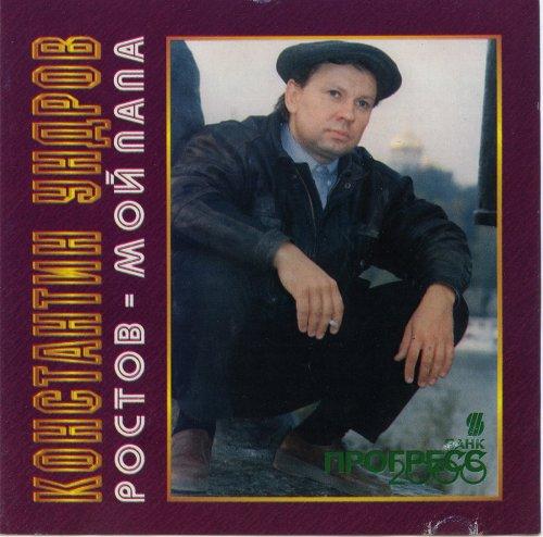 Ундров Константин - Ростов-Мой Папа 1995