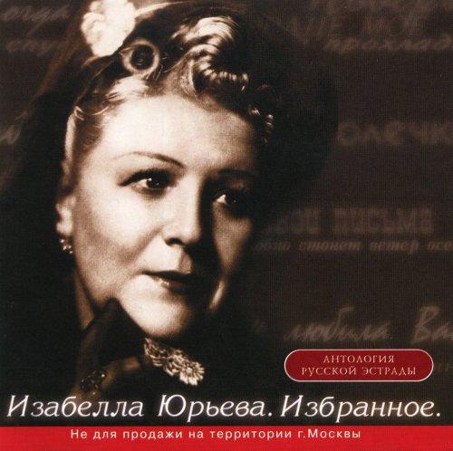 Юрьева Изабелла - Избранное (2000)