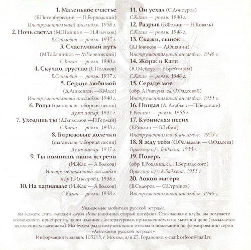Юрьева Изабелла - Избранное 2000