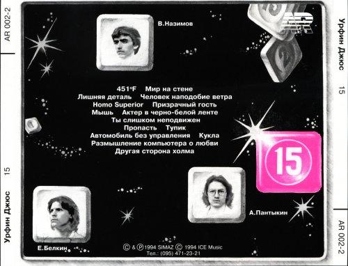 Урфин Джюс - 15 1982