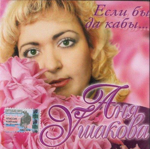 Ушакова Аня - Если бы да кабы 2004