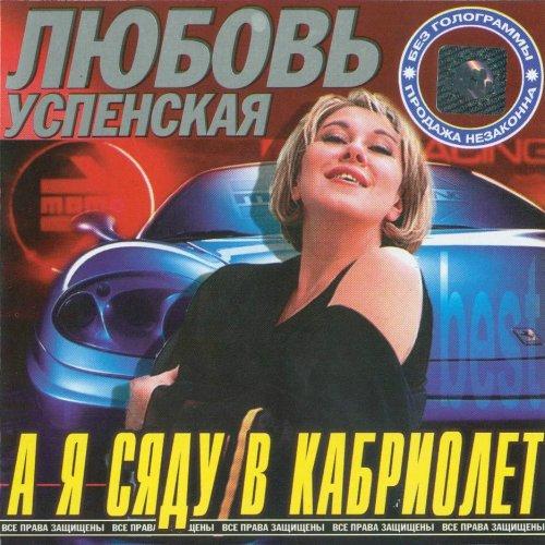 Успенская Любовь - А я сяду в кабриолет