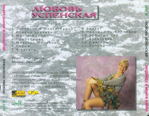 Успенская Любовь - Экспресс в Монте-Карло 2002