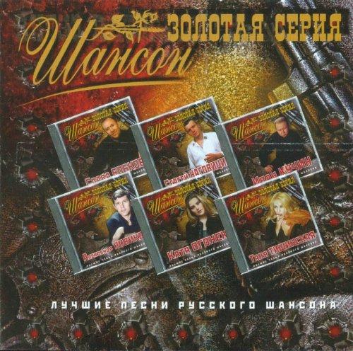 Успенская Любовь - Золотая серия Шансон 2002