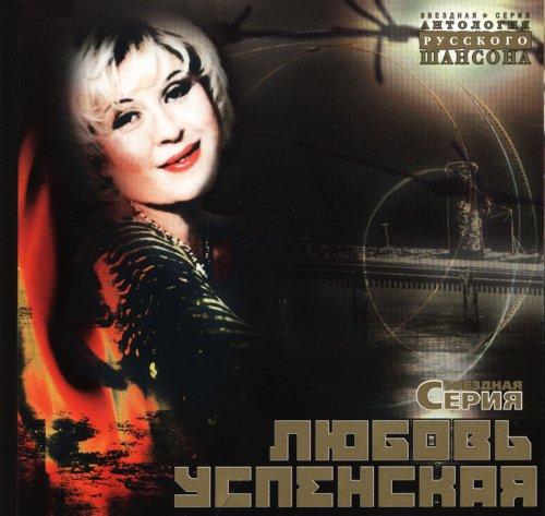 Успенская Любовь - Звездная серия 2002