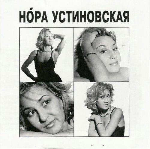 Устиновская Нора - Устиновская 2001