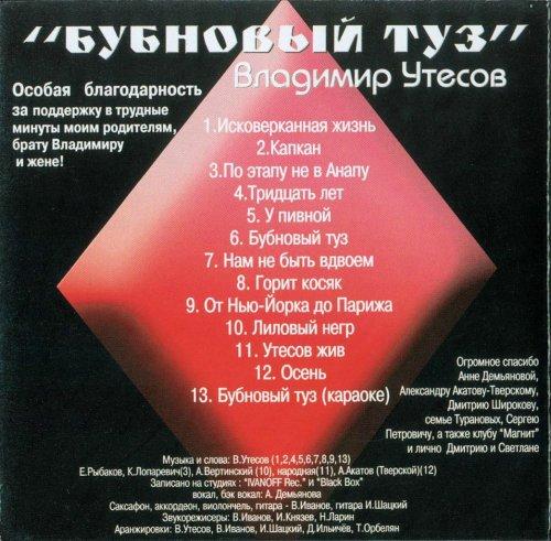 Утесов Владимир - Бубновый туз 2002