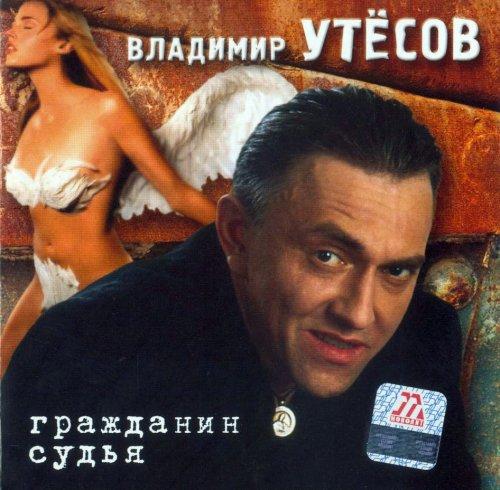 Утесов Владимир - Гражданин судья 2003