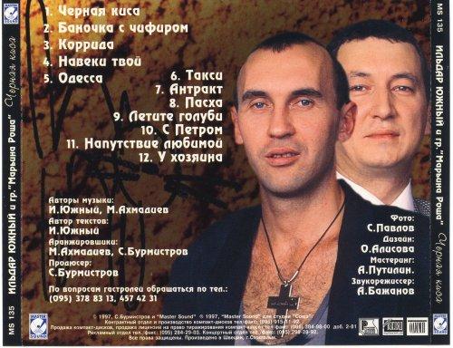 Южный Ильдар - Черная Киса (1997)
