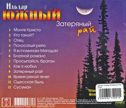 Южный Ильдар - Затерянный рай 2004