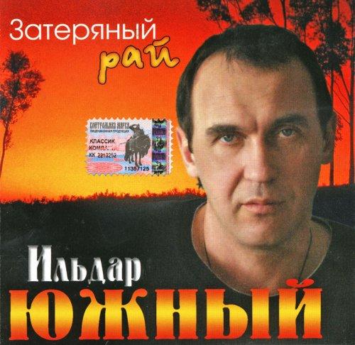 Южный Ильдар - Затерянный рай (2004)