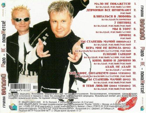 Валдай - Мало не покажется 2005