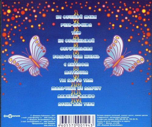 Валерия - Глаза цвета неба 2001