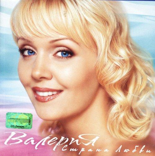 Валерия - Страна любви 2003