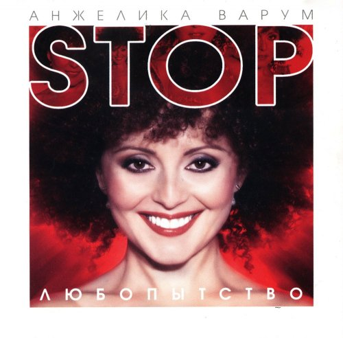 Варум Анжелика - Stop любопытство 2002
