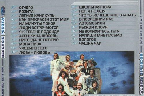 Веселые ребята - De Luxe Collection 2002