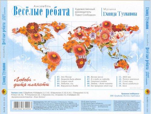 Веселые ребята - Любовь - дитя планеты 2007