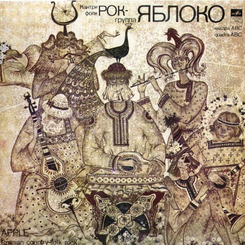 Яблоко, кантри-фолк-рок группа - 1. Наигрыш (1980) [LP КВАДРА КА 90-14435-6]