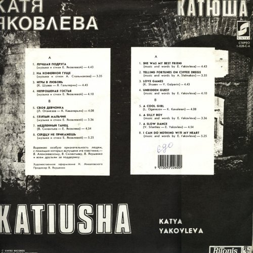 Яковлева Катя - Катюша (1991) [LP С60-32077-8 (1-028-С-6) Sintez Records]