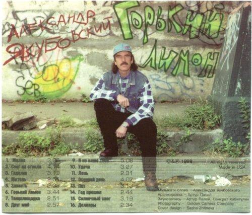 Якубовский Александр - Горький лимон 1998