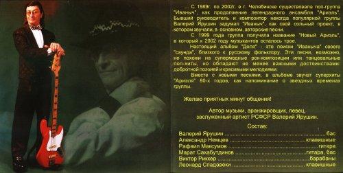 Ярушин Валерий - Доля 2003
