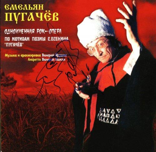 Ярушин Валерий - Емельян Пугачев 2004