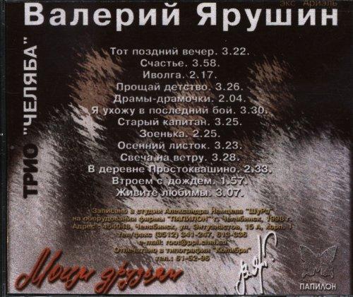 Ярушин Валерий - Мои друзьям 1998