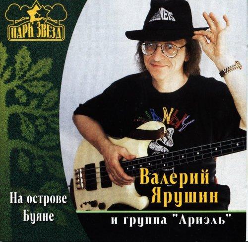 Ярушин Валерий - На острове Буяне 2001