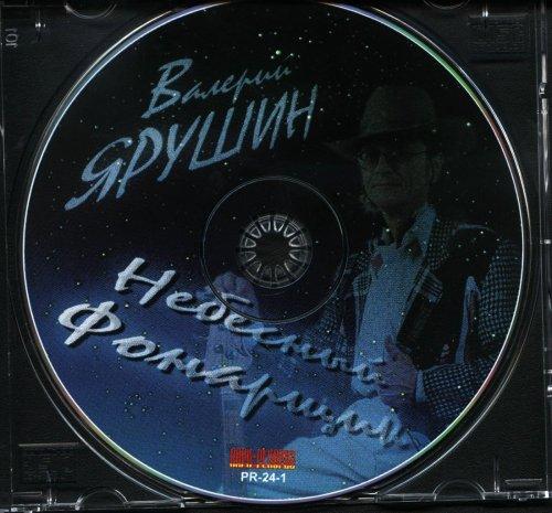 Ярушин Валерий - Небесный фонарщик 2003
