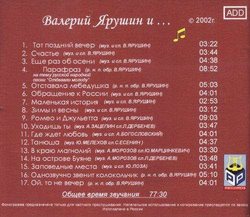 Ярушин Валерий - Валерий Ярушин и 2002