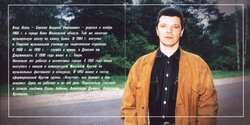 Ясень Влад - В дороге 2003