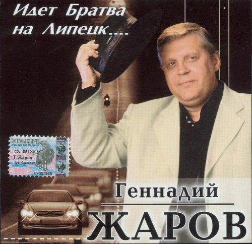Жаров Геннадий - Идет братва на Липецк 2003