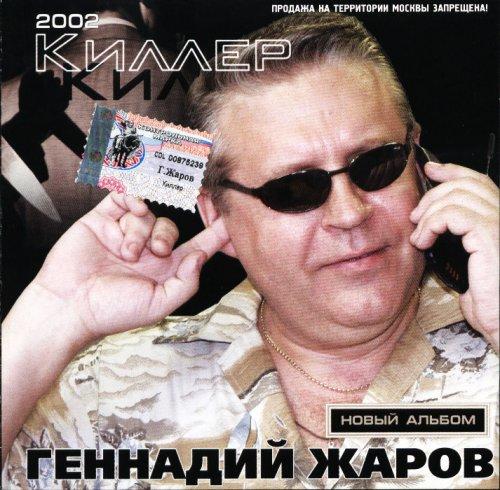 Жаров Геннадий - Киллер 2002