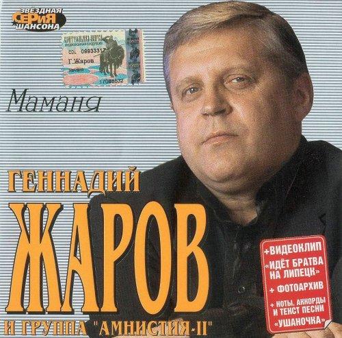 Жаров Геннадий - Маманя 2004